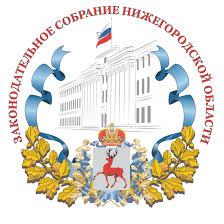 Законодательное собрание Нижегородской области