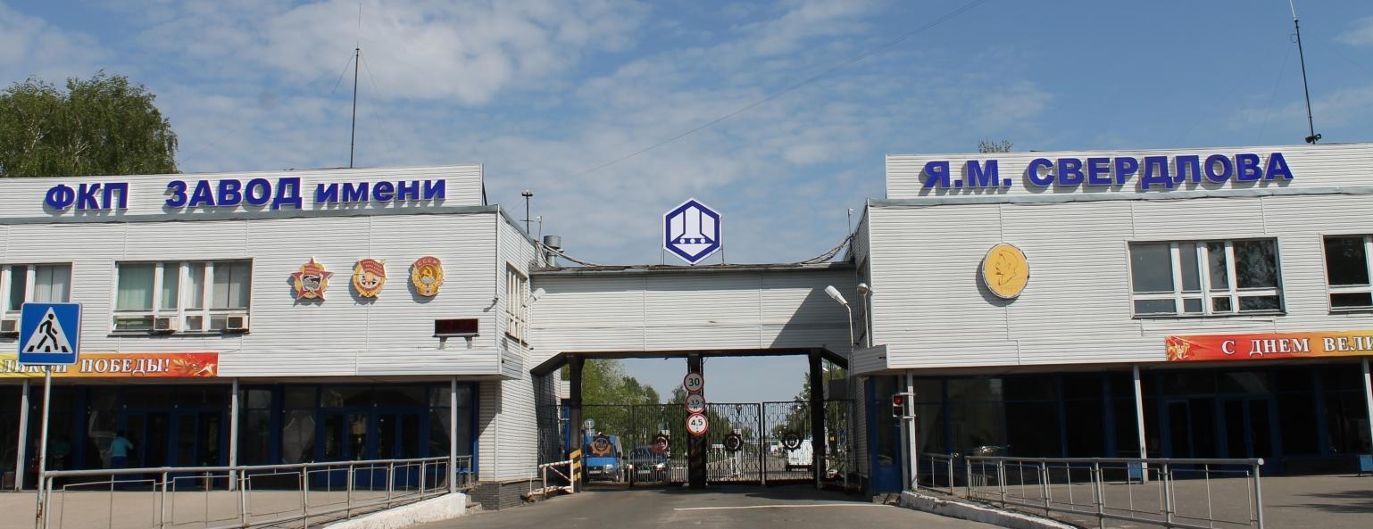 ФКП «Завод имени Я.М. Свердлова»