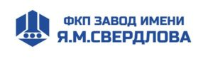 logo з-д Свердлова